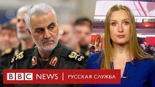 Чем обернется убийство Касема Сулеймани, и где в этой истории Россия? Объясняем подробно