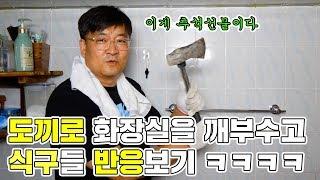 도끼로 화장실 깨부수고 식구들 반응보기 ㅋㅋㅋㅋ (feat.리얼추석선물) [ 공대생네 가족 ]