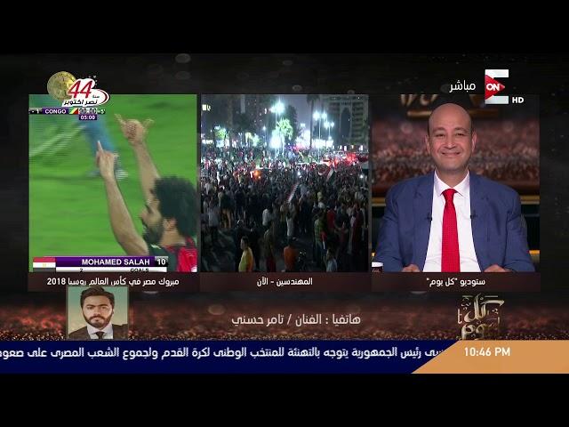 كل يوم - تامر حسني يعلن عن مفاجأة كبرى للمنتخب المصري بعد الوصول لكأس العالم