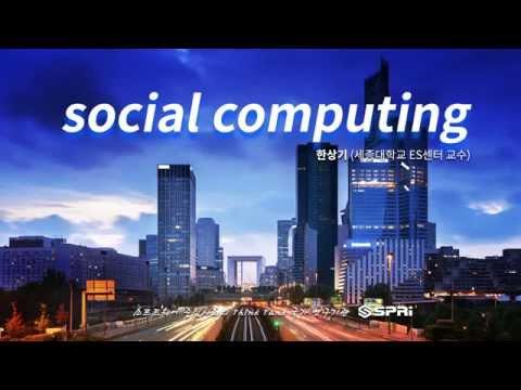 SPRi 칼럼 - social computing - 한상기 (세종대학교 교수)