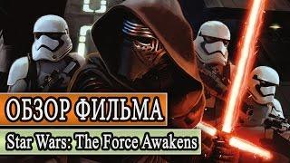 Обзор фильма Звёздные войны Эпизод 7: Пробуждение силы (Star Wars Episode 7: The Force Awakens)