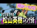 #94 松山英樹のスイング分析 松山プロがインパクトの瞬間にするシェアリングとは?