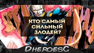 Сильнейший Злодей Dc Comics. The Most Powerful Dc Villain.
