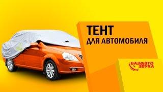 Тент для автомобиля. Разновидности и типы тентов. Обзор от Avtozvuk.ua