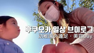 일본 브이로그|유치원 소풍 같이 갔다가 혼자 미용실도 …