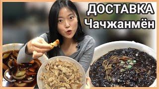 Обзор доставки еды в Корее - Псевдо-китайская кухня - Лапша Чачжанмён (짜장면) и Тансуюк (탕수육)