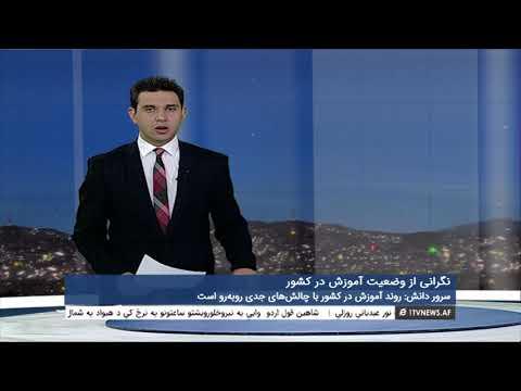 Afghanistan Dari News 18.10.2017 خبرهای افغانستان