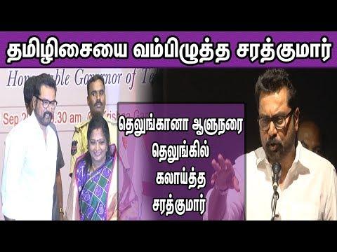sarathkumar teasing tamilisai to learn telugu sarathkumar latest speech | tamil news | nba 24x7