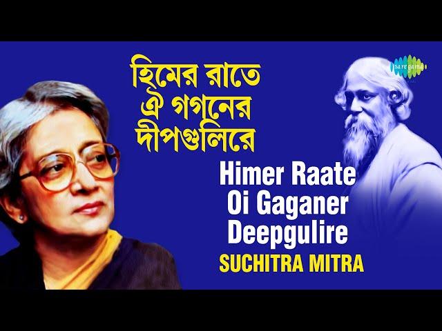 Himer Raate Oi Gaganer Deepgulire   হিমের রাতের ওই গগনের দীপগুলিরে   Suchitra Mitra  Rabindrasangeet