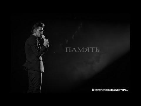Дима Билан - Память (минусовка) (demo)