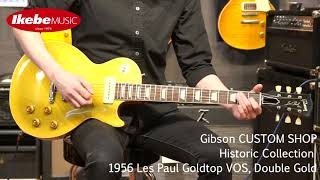 【IKEBE channel】Gibson CUSTOM SHOP Historic Collection 1956 Les Paul Goldtop VOS, Double Gold