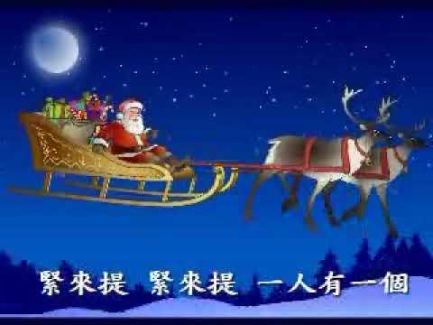 聖誕鈴聲 (台語版)