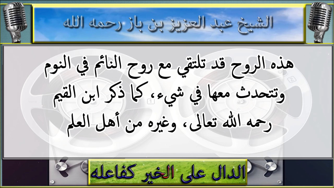 هل الميت يرى أهله في الدنيا الشيخ عبد العزيز ابن باز رحمه الله Youtube