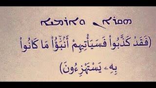 اسم الله الأعظم في القرآن بالسريانية יהוה\ܝܗܘܗ ومعناه بالعربية - سنابات لؤي الشريف