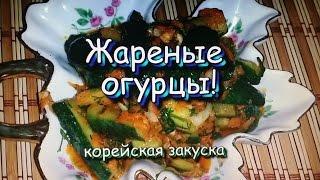 Жареные огурцы! Корейская Закуска! / Fried pickles! Korean Snack!