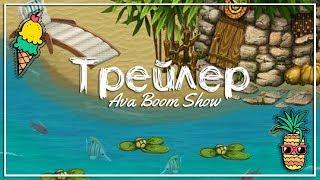 ТРЕЙЛЕР Ava Boom Show|ABS
