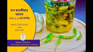 mirchi pickle