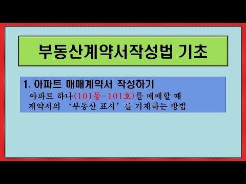 부동산계약서 작성의 기초  - 1. 아파트 매매계약서 작성하기, 01