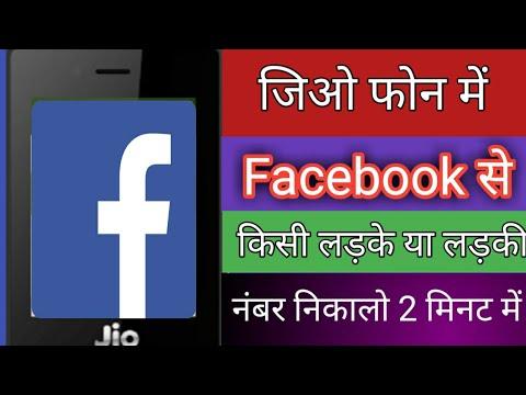 Jio phone me Facebook see ladki ka number kaise nikale || jio phone me  Facebook number kaise