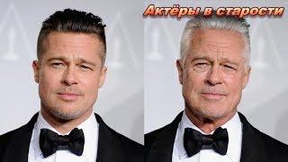 Как бы выглядели актеры в старости