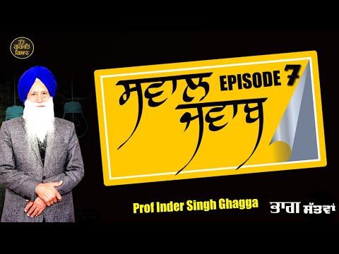 EPISODE 7   Program Question Answer  Prof Inder Singh Ghagga  2020  TattGurmatGyanTv