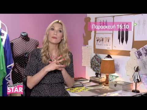 #ShoppingStar - trailer Παρασκευή 28.4.2017
