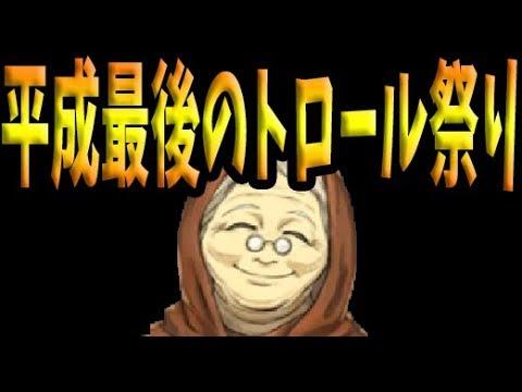 平成最後にして最凶の大トロール祭りが開催された-人狼ジャッジメント【KUN】
