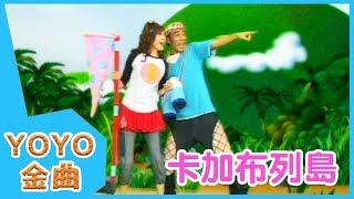 《卡加布列島》YOYO點點名金曲 | 童謠 | 兒歌 | 幼兒 | 專輯5_04 thumbnail