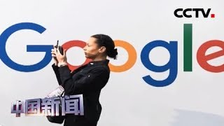 """[中国新闻] 媒体焦点 法国征收""""数字税""""引发美法经贸摩擦 美媒:301调查获美国两党支持   CCTV中文国际"""