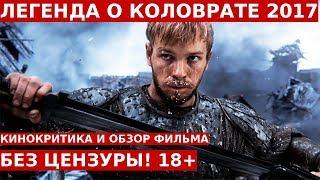 ЛЕГЕНДА О КОЛОВРАТЕ 2017: Обзор и Отзывы о Фильме || Без Цензуры 18+