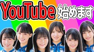 【始動】目指せ100万登録!STU48勝手に四国観光大使メンバーがYouTubeでガチメンバー会議