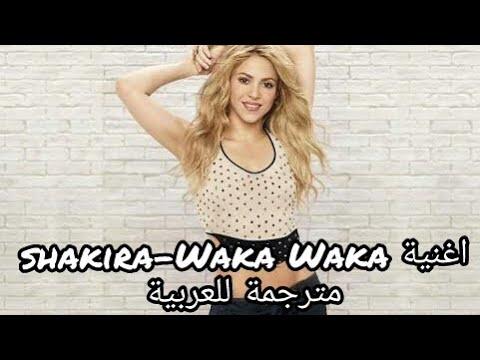 اغنية Shakira - Waka Waka مترجمة للعربية