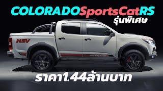 ใหม่-2019-hsv-colorado-sportscat-rs-รุ่นพิเศษ-เพียง-100-คัน-ราคา-1-44-ล้านบาท-cardebuts