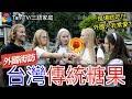 【外國街訪】外國人喜歡台灣傳統糖果嗎?(現場試吃)| Western People Try Taiwanese Candy | 《【Tan TV/三語家庭】》|實境篇#5