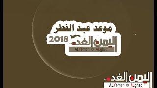 موعد عيد الفطر 2018 في اليمن السعودية مصر الدول العربية