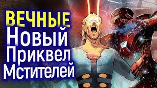 ВЕЧНЫЕ: Новый Приквел Мстителей от Марвел ОБРЕЧЕН НА УСПЕХ? Все Подробности