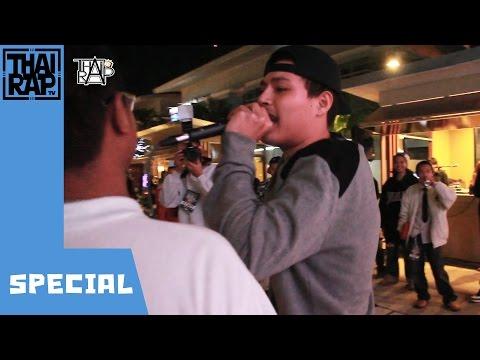 ไทยกวี MC BATTLE ครั้งที่ 3 [Thai Rap Special.5]
