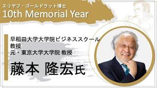 早稲田大学 藤本隆宏 教授(元 東京大学教授)