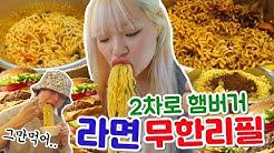 무한리필 라면 질리도록 먹고 질려서 햄버거까지 먹은 리얼먹방데이트.^ㅡ^V브이 (ENG,JP SUB)