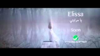Elissa - ya mrayti soon (video clip) 2015 | ????? - ????????