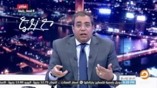 حمزة زوبع : إعتصام رابعة لم يكن كافيًا لإسقاط الإنقلاب العسكري !