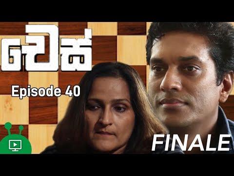 චෙස් | Chess | Episode 40 | FINALE | Sinhala Teledrama | Roshan Pilapitiya | Chandani Seneviratne