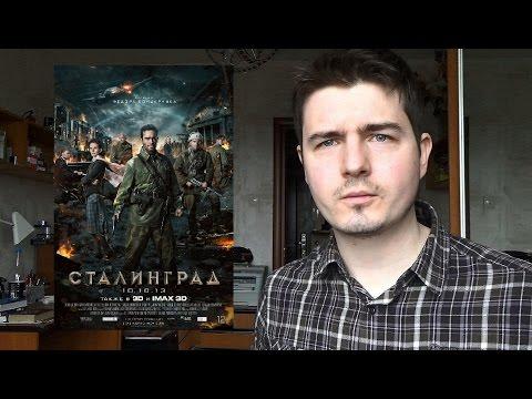 Фильм Сталинград - глупость или провокация?