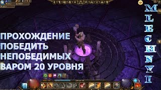 Drakensang online: Победить непобедимых варом 20 уровня.
