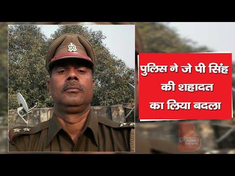 डकैत शारदा कोल को मार कर पुलिस ने लिया बदला