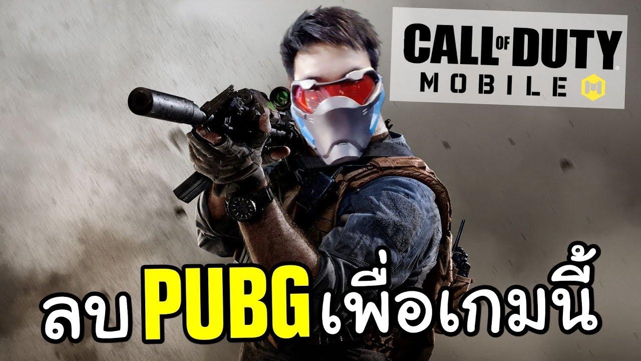 ผมลบ PUBG เพื่อเกมนี้ครับ | Call of Duty Mobile