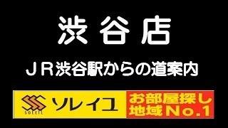ソレイユ渋谷店 JR渋谷駅からの道案内