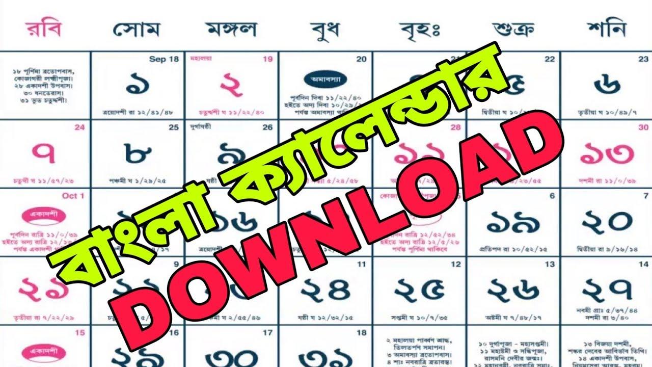 Bangla Calendar 1426 (2019 - 2020) | Download | Bengali Calendar | Proud  Bengali