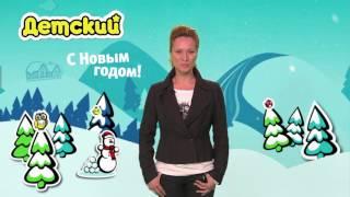 Санкт-Петербург: Мария Киселёва поздравляет зрителей телеканала «Детский» с Новым годом!