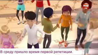 Комикс Леди Баг и Супер Кот «Конкурс парных танцев» 2 часть.
